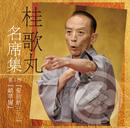 桂歌丸 名席集 ④ 髪結新三(上)/鍋草履/桂 歌丸