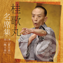 桂歌丸 名席集 ⑥ 質屋庫/厩火事/桂 歌丸
