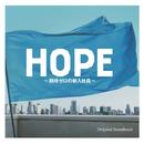 フジテレビ系ドラマ「HOPE~期待ゼロの新入社員~」オリジナルサウンドトラック/眞鍋昭大/MAYUKO