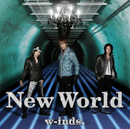 New World/Truth~最後の真実~(初回盤A)/w-inds.