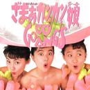 ざまぁカンカン娘 -Remastered version/GO-BANG'S