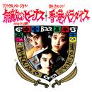 無敵のビーナス -Remastered version/GO-BANG'S