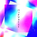 バッドフォーミー/Official髭男dism