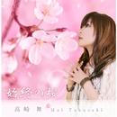 始終の桜/高崎舞
