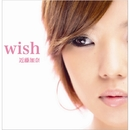 wish/近藤加奈
