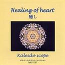 Healing of heart 癒し/MICオルゴール