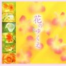 花のゆくえ/yoshiko