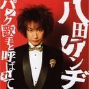 パンク歌手と呼ばれて/八田ケンヂ