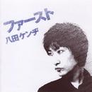 ファースト/八田ケンヂ