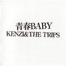 青春BABY/KENZI&THE TRIPS