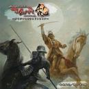 戦国絵札遊戯 不如帰・乱-オリジナルサウンドトラック-/末村謙之輔