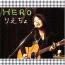 HERO/りえちょ