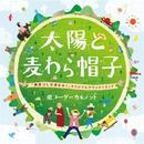 太陽と麦わら帽子 ~「銀座OL世界をゆく!」オリジナルサウンドトラック~/栗コーダーカルテット