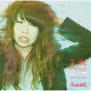 隣/AsamI,
