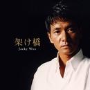 架け橋/ジャッキー・ウー