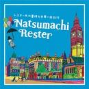 レスター氏の夏待ち世界一周旅行/夏待ちレスター