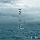 博多の雨/1Key1You