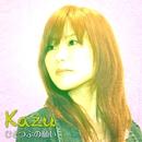 ひとつぶの願い/Kazu