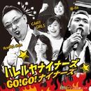 GO!GO!ナイナーズ/ハレルヤナイナーズ