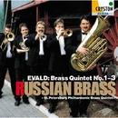 エヴァルド:金管五重奏曲集/ロシアン ブラス-サンクトペテルブルグ フィル金管五重奏団-