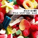 オルゴールで聴くアニメ・ソング/ミュージック ボックス エンジェルス
