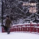 唄種/小山内創祐