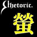 螢/Rhetoric.