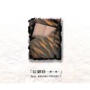 回顧録 第一章/KISAKI PROJECT