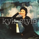 kyk style/遠藤響子