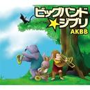 ビッグバンド★ジブリ/AKBB