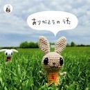「チルビーぎゅっとsong」ありがとうのうた/ごめんね/ウェッジソール & 那須泉美
