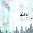 涼風/Lyric Tribe