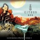 空海の旅 4/喜多郎