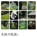 大阪の民話/日本の民話