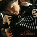 accordionist~アコーディオニスト~/後藤ミホコ