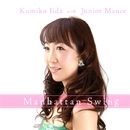 Manhattan Swing ~Iida Kumiko With Junior Mance~/飯田久美子
