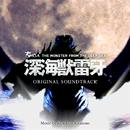 深海獣雷牙 オリジナル・サウンドトラック/北園圭一郎
