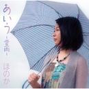 あいう-愛雨-/ほのか