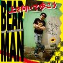 上を向いて歩こう/BEAR MAN