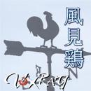風見鶏/VOXRAY