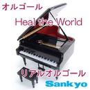 オルゴール Heal the World/Sankyo リアル オルゴール