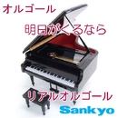 オルゴール 明日がくるなら/Sankyo リアル オルゴール