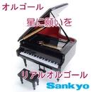 オルゴール 星に願いを/Sankyo リアル オルゴール
