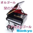 オルゴール 栞のテーマ/Sankyo リアル オルゴール