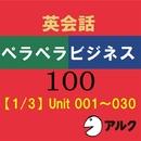 英会話ペラペラビジネス100 【1/3】 Unit 001~030(アルク)/スティーブ・ソレイシィ(アルク) & ロビン・ソレイシィ(アルク)