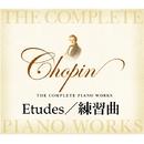ショパン ピアノ全集 練習曲/タチアナ・シェバノワ/ズビグニェフ・ラウボ