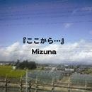 ここから・・・/Mizuna