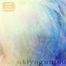 ukiyogunjou/cruyff in the bedroom