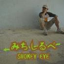 みちしるべ/SMOKEY EYE