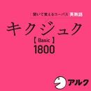 キクジュク Basic 1800 (アルク)/一杉武史 (アルク)